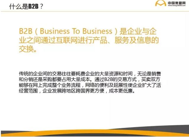 什么是B2B